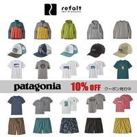 パタゴニア10%オフクーポン発行中♪♪ - refalt blog