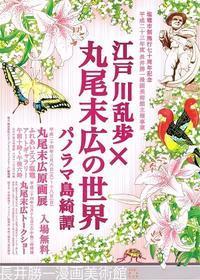 丸尾末広原画展 - Art Museum Flyer Collection