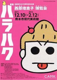 バラハク西原理恵子博覧会 - Art Museum Flyer Collection
