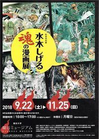 水木しげる魂の漫画展 - Art Museum Flyer Collection