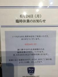 【お知らせ】6月24日臨時休業のお知らせ - Shoe Care & Shoe Order 「FANS.浅草本店」M.Mowbray Shop