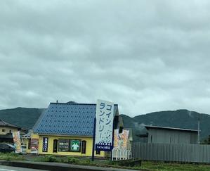 鶴岡のコインランドリー2019 ③ - 足立区 コインランドリー日和(びより)