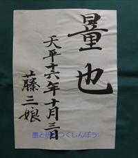 「楽毅論」~57 最終~ - 墨と硯とつくしんぼう