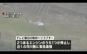 テレビ朝日取材ヘリの予防着陸はGood Job! - ■□ほーどー飛行機□■Aerial news gathering