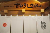 【名古屋めし旅⑦】吉田きしめんの「きしめんよしだ」@エスカ - SAMのLIFEキャンプブログ Doors , In & Out !