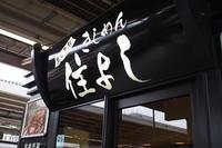 【名古屋めし旅・番外】新幹線ホーム「住吉」冷やしきつねきしめん - SAMのLIFEキャンプブログ Doors , In & Out !