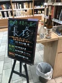松坂屋名古屋店の試飲販売5日目 - 日本酒biyori
