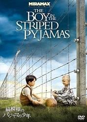 映画「縞模様のパジャマの少年」(2008年) - 本日の中・東欧