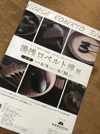 HARUICHI STYLE  @Hamamatsu('ω') - ほっこりしましょ。。