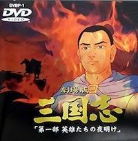 『三国志 第一部 英雄たちの夜明け』(映画) - 竹林軒出張所
