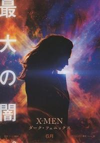 『X-MEN/ダーク・フェニックス』(2019) - 【徒然なるままに・・・】