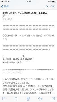 大阪マラソン連続当選! - My ブログ