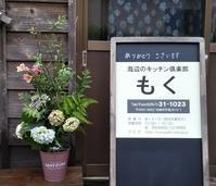 花を飾るということ - 海辺のキッチン倶楽部もく