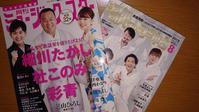 彩青 GET! - 『三味線研究会 夢絃座』 三味線って 楽しいかもぉ~!