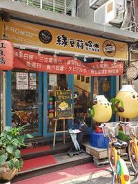 緑豆蒜唅咪でマンゴーかき氷グリーンワールド南京 - atelier Anya and Didier