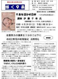 輝く9条No.79 - 軽井沢9条の会