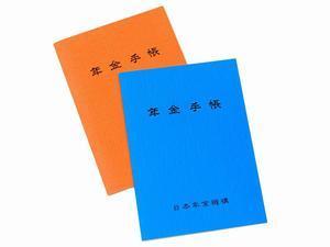 年金問題が選挙で盛り上がらないわけ - 井上靜 網誌