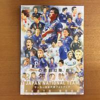 サッカー日本代表フォトブック - 湘南☆浪漫