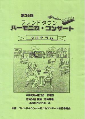 第35回フレンドタウン ハーモニカ・コンサート - ニッポン・ハーモニカ・クラブ