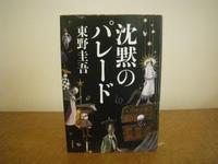 ガリレオシリーズ6/25 - つくしんぼ日記 ~徒然編~