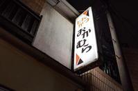 とんかつ おかむら東京都新宿区神楽坂/とんかつ - 「趣味はウォーキングでは無い」