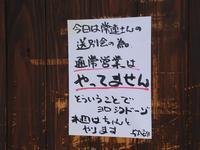 送別会@いつもの酒場 - かえるネコ
