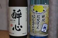 醉心山根本店「醉心稲穂」純米吟醸 - やっぱポン酒でしょ!!(日本酒カタログ)