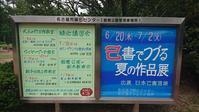 「とねりこの木」探し~鶴舞公園編~ - 愛知・名古屋を中心に活動する女性ギタリストせきともこのブログ