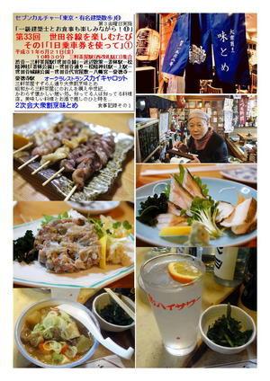 2次会大衆割烹味とめ 第33回 世田谷線を楽しむたび その1「1日乗車券を使って」➀ セブンカルチャー「東京・有名建築散歩」⑪ 記録