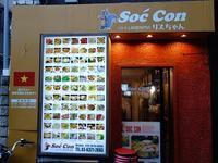 新大久保の地元向けベトナム料理、リスちゃんでヤムの会 - kimcafeのB級グルメ旅