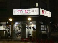 GW 4年ぶりのソウル旅3. ソウル第1食目はソンガネタッカンマリにてタッカンマリ - マイ☆ライフスタイル