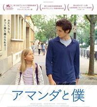 映画 『アマンダと僕』 - 天使と一緒に幸せごはん
