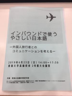 「やさしい日本語」シンポジウムへ - くちびるにトウガラシ