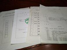 長い会議 - ほろ酔ゐ「聖蹟桜ヶ丘」日記