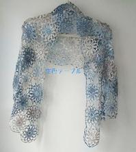 大きなフラワーモチーフ繋ぎショール - 空色テーブル  編み物レッスン