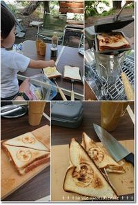【デイキャンプ】初のホットサンドメーカーで朝食とビビりな王子! - 素敵な日々ログ+ la vie quotidienne +