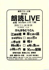 第94回朗読ライブ - 劇団ぐるーぷ連
