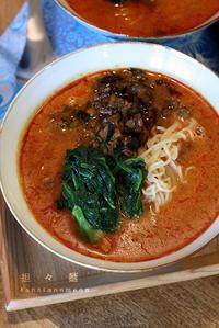 おうちで担々麺 - KICHI,KITCHEN 2