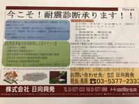 ご相談(*^ω^*) - 日向興発ブログ【方南町】【一級建築士事務所】
