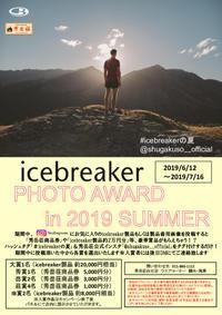 期間延長!icebreakerphotoaward - 秀岳荘みんなのブログ!!