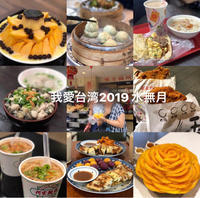 我愛台湾2019.6~台北旅スタート!kkdayのWIFIルーター&送迎とホーミーホステル - LIFE IS DELICIOUS!