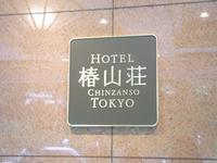 ホテル椿山荘東京で懐石ランチ - しあわせオレンジ