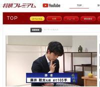藤井聡太7段、銀河戦の次戦はいよいよ豊島名人! - 一歩一歩!振り返れば、人生はらせん階段