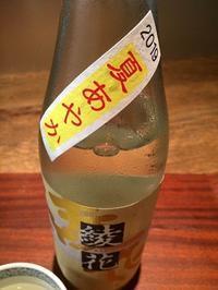 福岡の夏酒と言えばこれ! - 旨い地酒のある酒屋 酒庫なりよしの地酒魂!