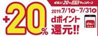 7月 ダイソン掃除機95%ポイント還元超えも可能 d払い×ひかりTVクーポンセールが強い - 白ロム転売法