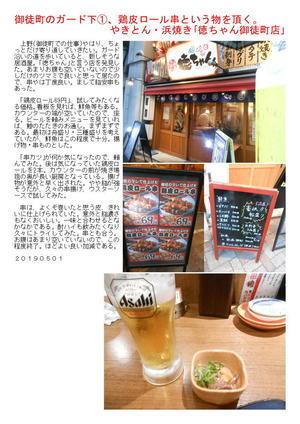 御徒町のガード下①、やきとん・浜焼き「徳ちゃん 御徒町店」、鶏皮ロール串という物を頂く。