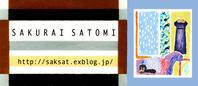 【10周年】2019年/令和初の梅雨を迎えました - 櫻井 砂冬美 / Sakurai Satomi