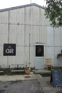 【安城市】13倉庫YETI FOODWORKS5 - クイコ飯-2