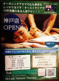 神戸から、オーストラリアで人気のオーガニックアロマサロン - 新書道  ~Misuzu-ism~