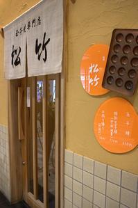 明石の町をお散歩&玉子焼き - 京都ときどき沖縄ところにより気まぐれ